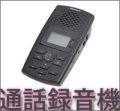 【家庭でも会社でも使える通話録音機】サンコー ビジネスホン対応「通話自動録音BOX2」