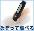 【なぞって調べるシンプルスタイル】 SHARP ペン型スキャナー辞書(国語モデル) BN-NZ1J