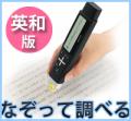 【なぞって調べるシンプルスタイル】 SHARP ペン型スキャナー辞書(英和モデル) BN-NZ1E