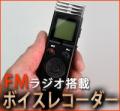 【ワイドFMラジオが聴ける!】 デジタルボイスレコーダー ブラック VRP01WFB