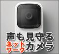 エレコム 中継機能付きネットワークカメラ NCC-EWF100RMWH2