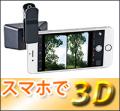 エレコム 3D動画撮影レンズ  P-VRL01シリーズ(for iPhone)
