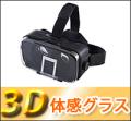 エレコム バーチャルリアリティグラス 多機能タイプ P-VRG03シリーズ