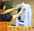 サンコー タオルもおまかせ!可変式速乾ハンガー乾燥機