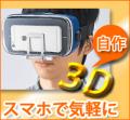 エレコム 3D動画撮影レンズ+VRゴーグルセット(for iPhone)