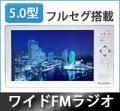 KAIHOU 5.0型フルセグTV搭載ラジオ KH-TVR500
