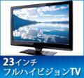 KAIHOU 23インチフルハイビジョンTV KH-TV230