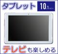 KAIHOU テレビチューナー付10インチタブレット KH-MID101W