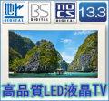 INBYTE 3波対応 13.3インチ フルハイビジョンLED液晶テレビ DTV131JW-C