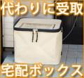 【耐水・高耐久】宅配ボックス 折りたたみ式 50リットルサイズ(アイボリー) DB-BOX1