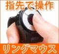 【指先でマウスを操作!】サンワサプライ リングマウス MA-RING-WW