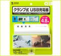 サンワサプライ クランプ式USB充電器 ACA-IP50