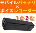 ベセトジャパン モバイルチャージャーボイスレコーダー VR-MB500-16GB