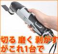 サンコー 充電式電動マルチツール「チューンアッパー」 PRTCUTP4