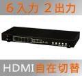 ラトックシステム 4K60Hz対応 6入力2出力 HDMIマトリックススイッチ RS-HDSW62-4K