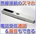AJAX スマホ通話レコーダー StickPhone(スティックフォン) BR-20