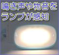 AJAX スマホ連動多機能LEDランプ SPACESHIP LAMP