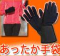 【ヒーター内蔵の薄型手袋】 ROOMMATE あったかヒーター手袋 EB-RM9200A