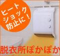 【ヒートショック対策として】丸隆 脱衣所ヒーターMA-745