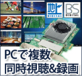 SKNET 3番組同時表示・録画対応PCIe デジタル3波チューナー「MonsterTV PCIE3」 SK-MTVPCIE3