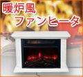 ヒロコーポレーション 暖炉型ファンヒーター HD-100(ホワイト)