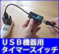 サンコー USB24hタイマースイッチ DTWTUSBS