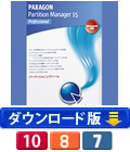 Paragon Partition Manager 15 Professional ダウンロード版 【特価10%OFF】