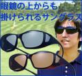 【メガネの上からでも掛けられるサングラス】 オーバーグラス ポラフィット アイ(偏光/調光)