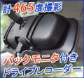 サンコー ミラー型360度全方位ドライブレコーダー リアカメラ付き