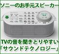 【テレビリモコン一体型!】 ソニー お手元テレビスピーカー SRS-LSR100