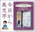 呉竹 今日から美文字!写経セット ECC157-003