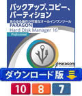 Paragon Hard Disk Manager 16 Professional ダウンロード版 【特価26%OFF】