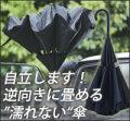 【たたむとき濡れにくい傘/黒61cm】逆向きにたためる傘 Circus(サーカス)ネイビー・ブラック  EF-UM01