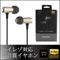 NAGAOKA VINON 美音 ハイレゾ対応高音質イヤホン P609シリーズ
