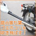 サンコー 充電式ハンディブロワー「フキトバース」 CHGBLW01