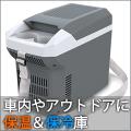 ROOMMATE 8L車載保冷温庫 RM-57S