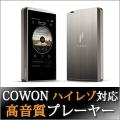 【レザーケース+保護フィルムをプレゼント!】 COWON ハイレゾ対応高品質プレーヤー PLENUE M2 PM2-128G-SL
