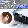 旭電機化成 充電式耳すっぽり集音器