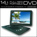 KAIHOU 14.1インチフルセグ付ポータブルDVDプレーヤー KH-FDD1400