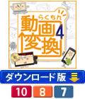 らくちん動画変換4(ダウンロード版) 【特価11%OFF】