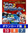 らくちんCDラベルメーカー21 (ダウンロード版)