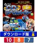 らくちんCDラベルメーカー21Pro (ダウンロード版)