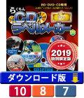 らくちんCDラベルメーカー21 Pro [2019特別限定版](ダウンロード版)