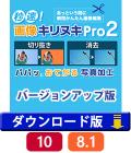 秒速!画像キリヌキPro 2 バージョンアップ版 優待販売