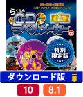 らくちんCDラベルメーカー22 Pro [特別限定版] (ダウンロード版)