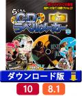 らくちんCDラベルメーカー23 Pro (ダウンロード版)