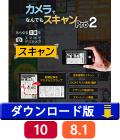カメラでなんでもスキャン Pro2 (ダウンロード版)