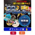 らくちんCDラベルメーカー23 Pro (特別版) 【ダウンロード版】