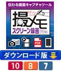 画面キャプチャソフト 撮メモ スクリーン録画Pro (ダウンロード版)