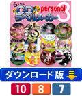 らくちんCDラベルメーカーPersonal3 (ダウンロード版)
